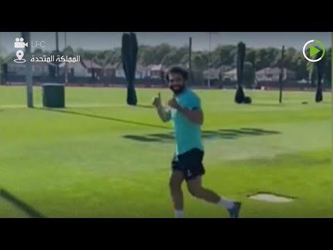 محمد صلاح وزملاؤه يدخلون الملعب بعد أكثر من شهرين