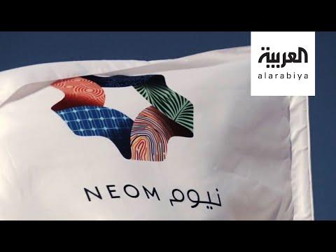 البدء بإجراءات صرف تعويضات عقارات مشروع نيوم في السعودية