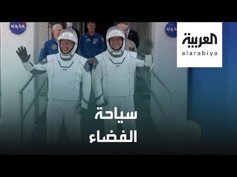 شركة أميركية خاصة تدشن مرحلة رحلات الفضاء السياحية الرخيصة
