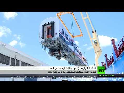 ميناء الإسكندرية المصري يستقبل 23 عربة قطار قادمة من روسيا