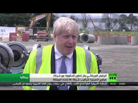 شاهد لجنة برلمانية في بريطانيا توافق على الاستمرار في التعاون مع هواوي