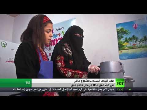 شاهد مخبز البنات في غزة يُقدم خبز التميس الفلسطيني