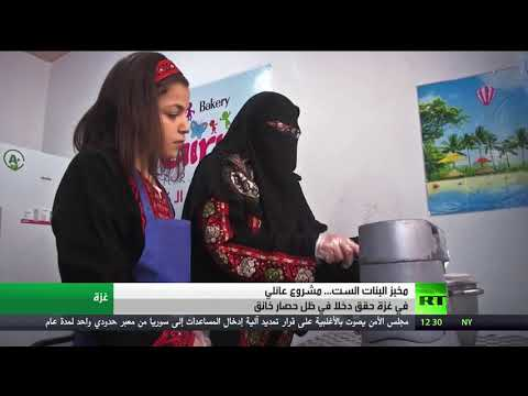 مخبز البنات في غزة يُقدم خبز التميس الفلسطيني