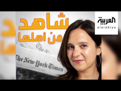 شاهد محررة الرأي في نيويورك تايمز تستقيل والعنصرية السبب