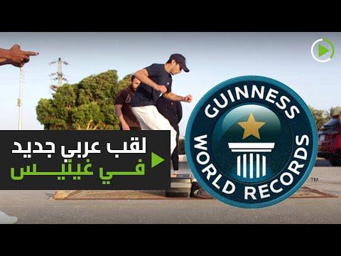 المصري محمود أيوب يُسجل رقمًا قياسيًا بعدد الخطوات الهوائية