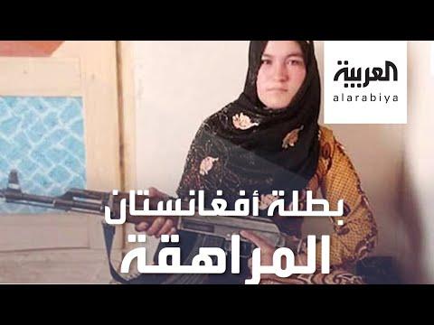 شاهد من هي بطلة أفغانستان وما قصتها