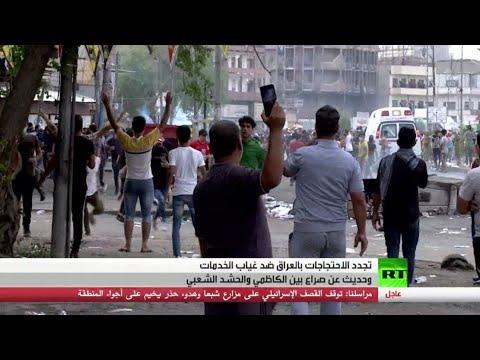 الاحتجاجات في العراق ضد غياب الخدمات