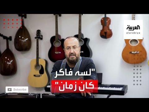 شاهد فنانون لبنانيون يواجهون أزمات بلادهم بالموسيقى