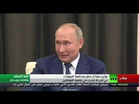 شاهد كلمة الرئيس بوتين في مؤتمر الذكاء الصناعي