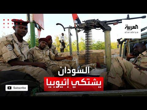 السودان يعتزم تقديم شكوى ضد أثيوبيا للاتحاد الأفريقي