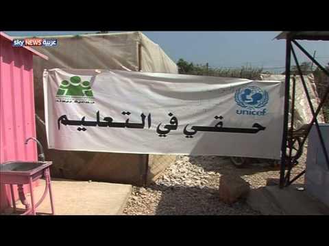 مدرسة لبنانيَّة لأطفال لاجئي سورية