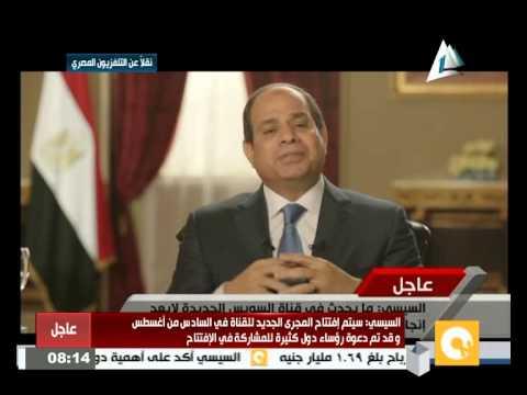 الرئيس السيسي يكشف عن  إفتتاح مزارع الإستزراع السمكي