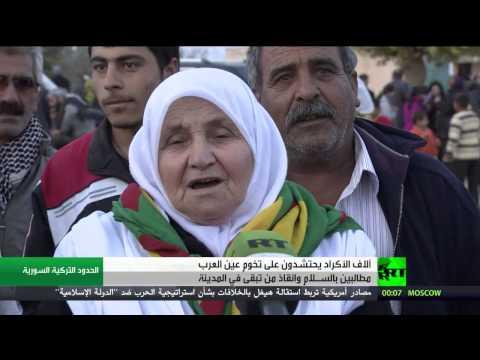 آلاف الأكراد يحتشدون للمطالبة بالسلام وإنقاذ عين العرب