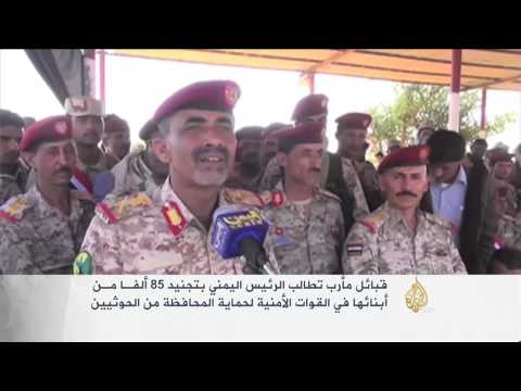 قبائل مأرب تطالب الرئيس اليمني بتجنيد 85 ألفًا من أبنائها