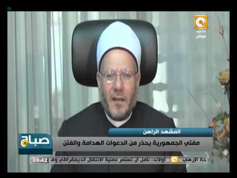 المفتي يحذر من الاستجابة إلى دعوات التظاهر