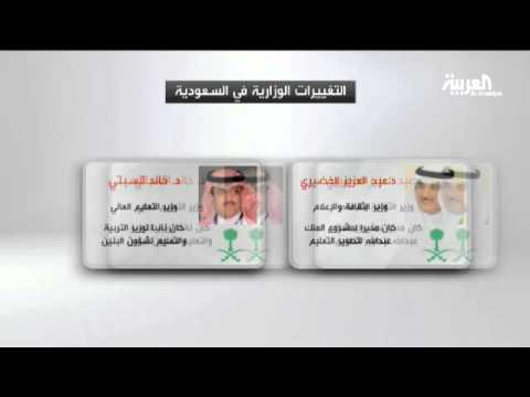 أسماء الوزراء السعوديين الثماني الجدد