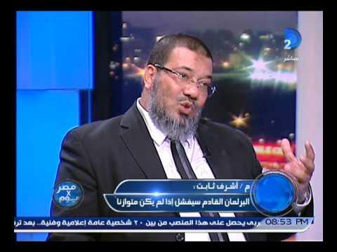 أشرف ثابت يؤكّد أهمية التيار الإسلامي في البرلمان