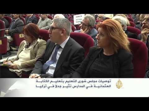 حول تعليم الكتابة العثمانية في المدارس