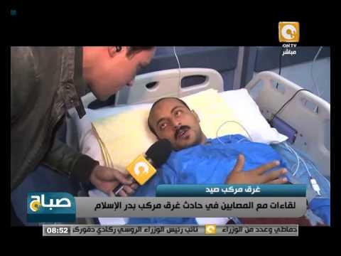 لقاءات مع مصابي حادث غرق مركب الصيد بدر الإسلام