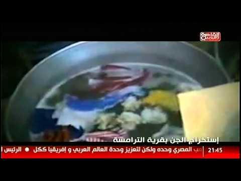 علاء حسانين برلماني سابق يقهر الجن والعفاريت