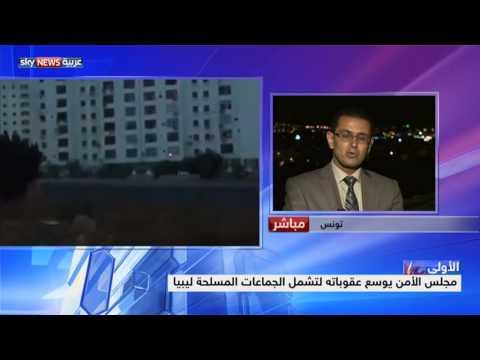 الأزمة الليبية تتفاقم في ظل سيطرة المليشيات على طرابلس