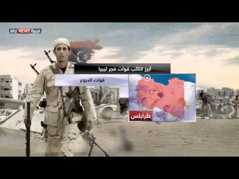 الميليشيات العسكرية تشكل خطرا محدقا على  ليبيا