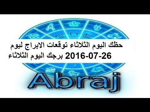 فلسطين اليوم - فيديو توقعات الأبراج ليوم 26072016
