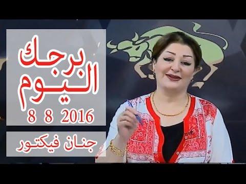 فلسطين اليوم - بالفيديو  تعرف على أخبار برجك اليوم مع جنان فيكتور