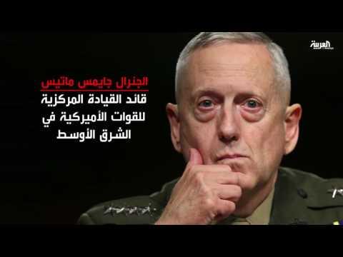 العرب اليوم - شاهد دونالد ترامب يرشح جايمس ماتيس لتولي وزراة الدفاع
