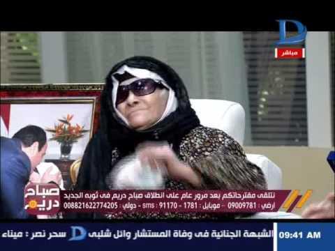 العرب اليوم - شاهد الحاجة زينب تدعي للرئيس السيسي وتعد بالتبرع بحلق أخر