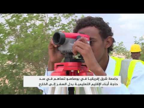 العرب اليوم - تطور ملحوظ في قطاع التعليم في بونتلاند الصومالي