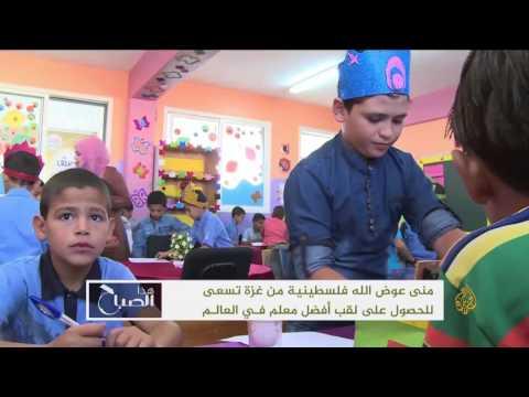 العرب اليوم - شاهد منى عوض الله تسعى إلى لقب أفضل معلمة عالمية