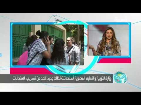 العرب اليوم - وزارة التعليم المصرية عاجزة عن وقف تسريب الاختبارات