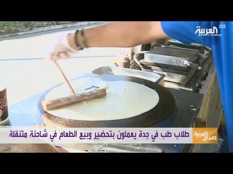 العرب اليوم - شاهد طلاب طبّ سعوديون يعملون في شاحنة طعام