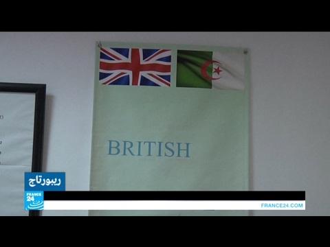 العرب اليوم - بالفيديو اللغة الانجليزية تنافس نظيرتها الفرنسية في الجزائر