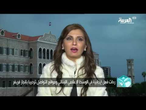 العرب اليوم - شاهد إعلامية لبنانية كفيفة تدخل موسوعة غينيس