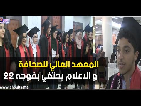 العرب اليوم - المعهد العالي للصحافة يحتفي بفوجه 22