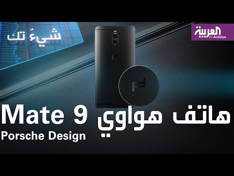 العرب اليوم - بالفيديو  تعرف على إمكانيات ومواصفات هاتف porsche design mate 9
