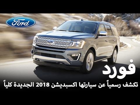 العرب اليوم - شاهد فورد إكسبديشن 2018 الجديدة كليًّا