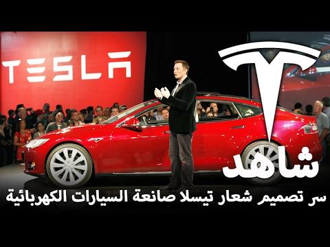 العرب اليوم - شاهد سر تصميم شعار شركة تيسلا صانعة السيارات الكهربائية tesla