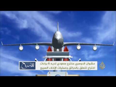 العرب اليوم - شاهد سعودي يبتكر آليات لمكافحة الحرائق والإخلاء السريع