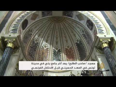 العرب اليوم - جولة داخل مسجد صاحب الطابع في تونس