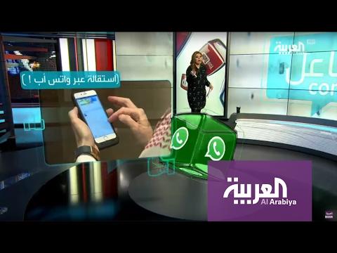 العرب اليوم - الواتس اب أسرع طريقة لتقديم الاستقالات