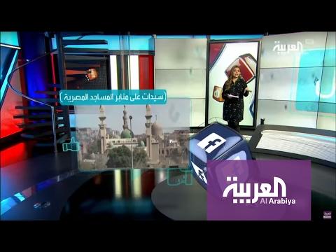 العرب اليوم - واعظات من على المنابر في مساجد مصر تثيرين الجدل