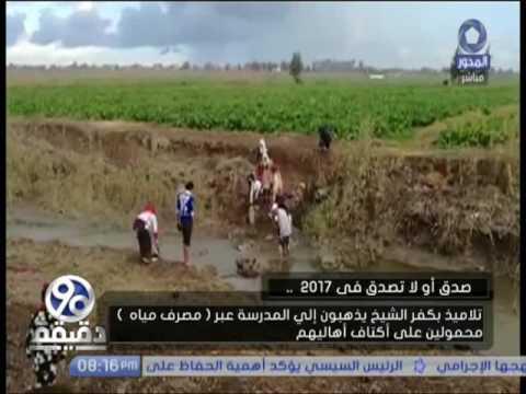 فلسطين اليوم - بالفيديو طلاب يذهبون إلى  المدرسة عبر مصرف صحي