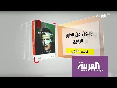 العرب اليوم - بالفيديو برنامج كل يوم كتاب يستعرض جنون من الطراز الرفيع
