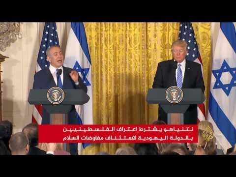 العرب اليوم - شاهد ترامب يؤكد أنه سيدعم أي حلّ توافقي بين إسرائيل والفلسطينيين