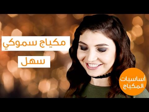 العرب اليوم - شاهد طريقة إعداد مكياج سموكي سهل