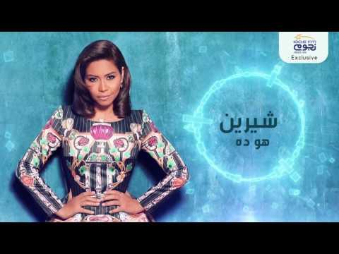 العرب اليوم - شيرين عبد الوهاب تطلق أحدث أغنياتها هو ده
