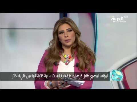 العرب اليوم - حياة بليغ حمدي وقصة عشقه لـوردة الجزائرية